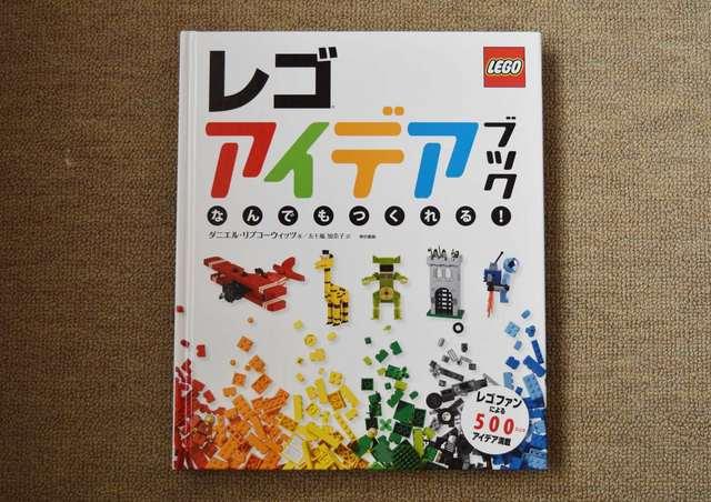 レゴの教科書.jpg
